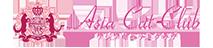 アジアキャットクラブ(ACC)