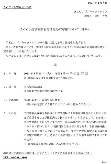 公認審査員義務研修会のお知らせ(2021)